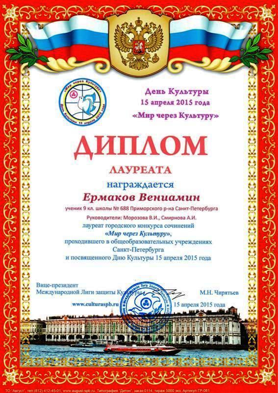 Итоги конкурса сочинений в петербурге