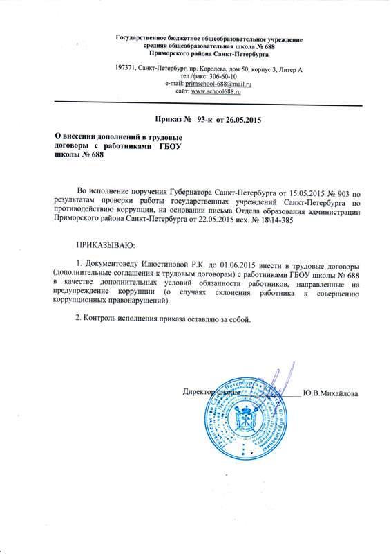 образец приказа о противодействии коррупции в организации